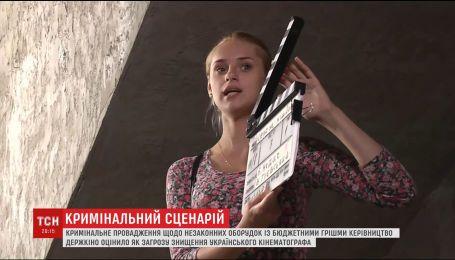 Глава Госкино отреагировал на уголовное производство относительно незаконных оборудок с бюджетом