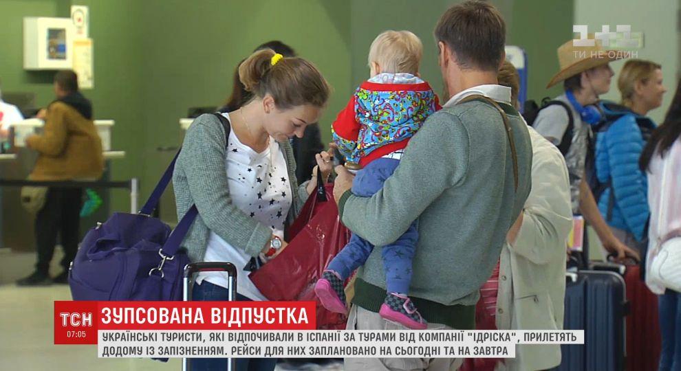 Идриска туроператор украина купить авиабилет билет на самолет самара - с петербург