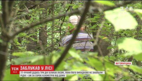 На Житомирщині заблукалого 77-річного дідуся знайшли через три дні за 40 кілометрів від села
