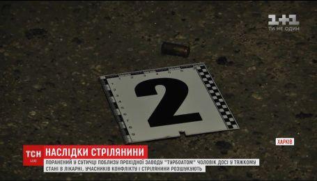 Врачи прооперировали мужчину, которого подстрелили из огнестрельного оружия в Харькове