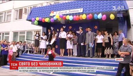 Святкові шкільні лінійки у Дніпрі минули без виступів місцевих депутатів