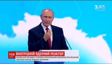 Путин провел открытый урок для российских школьников в городе Ярославль