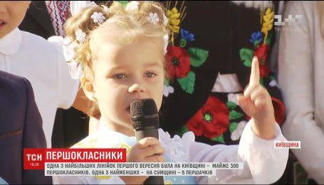 ТСН розшукала дві школи в Україні, які вражають кількістю першокласників