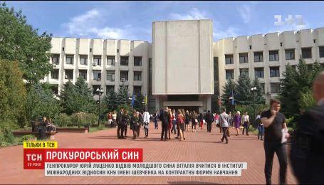 Молодший син генпрокурора вступив до одного з найпрестижніших вишів України