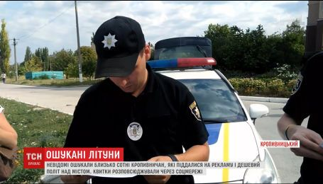 Шахраї ошукали сотні жителів Кропивницького, обіцяючи романтичні мандрівки на повітряних кулях