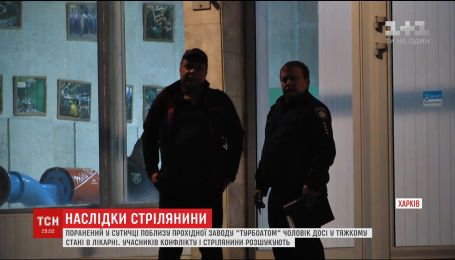 Слідчі чекають на дозвіл лікарів, аби опитати єдиного свідка сутички в Харкові