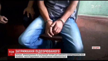 Ґвалтівник дівчинки, якого вся Одещина розшукувала чотири дні, втрапив у поліцейську засідку