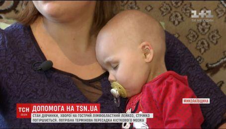 Лічені дні залишилися, аби врятувати маленьку Настусю з гострим лімфобластним лейкозом