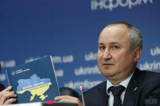Грицак хоче заборонити українським політикам відвідувати РФ