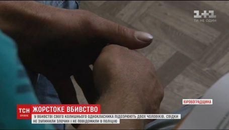 На Кировоградщине двое бывших одноклассников повесили третьего