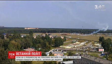 Самолет Ан-2 разбился во время показательных выступлений в Подмосковье