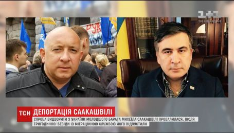Спроба видворити з України молодшого брата Саакашвілі закінчилася невдачею