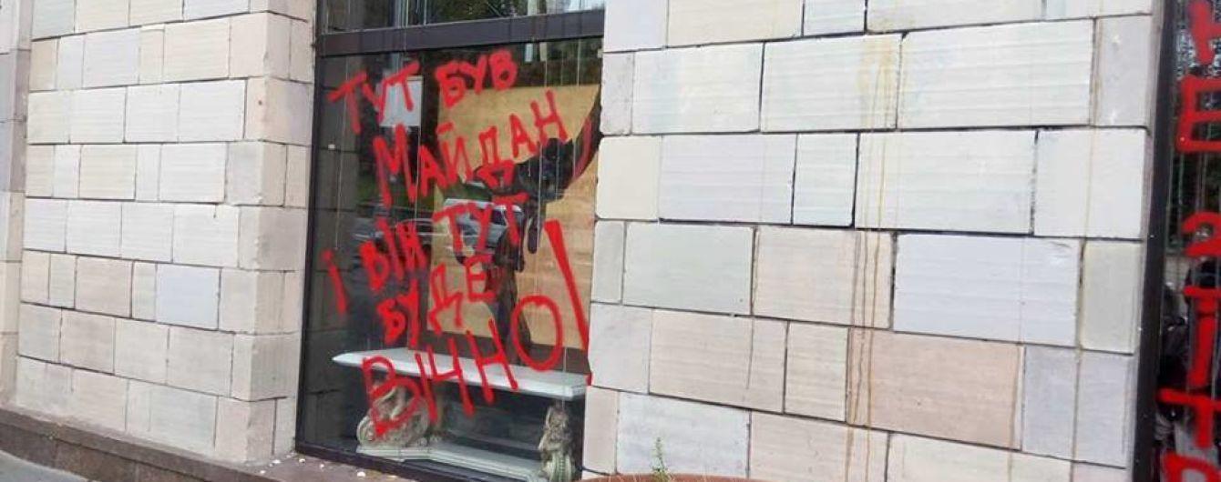 Владелец магазина на Грушевского заверил, что граффити Майдана зарисовали не по его приказу