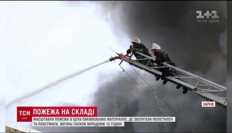 В Харькове горел склад с полиэтиленом и пластмассой