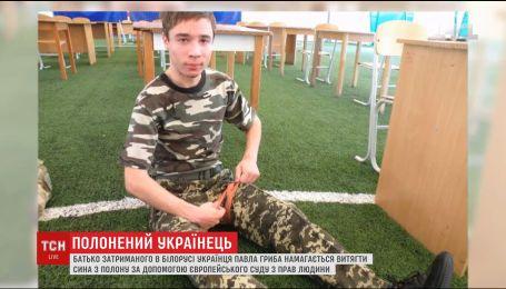 Родные, пропавшего в Беларуси Павла Гриба, не теряют надежды вернуть парня домой