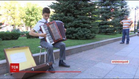 Благодаря ТСН осуществилась мечта 14-летнего музыканта с Кропивницкого