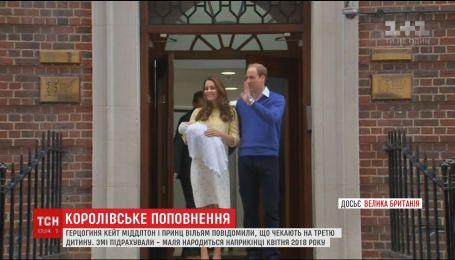 Дружина принца Вільяма втретє завагітніла
