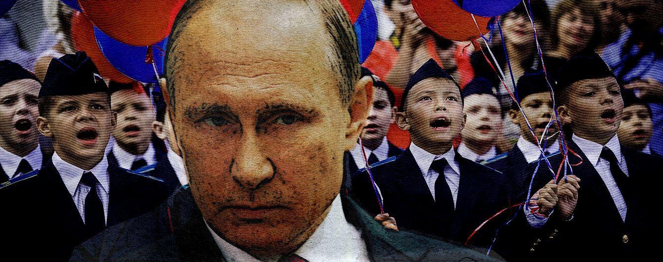 Уроки Володимира Путіна