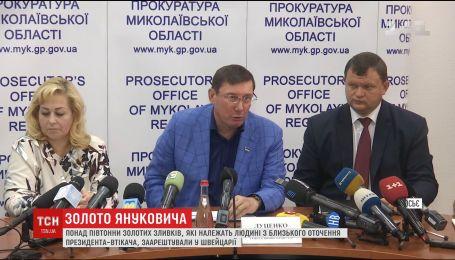 """Понад півтони золота """"сім'ї"""" Януковича заарештували у Швейцарії"""