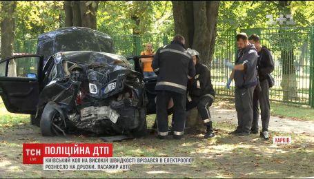 У Харкові п'яний патрульний поліції в'їхав у електроопору, один пасажир загинув