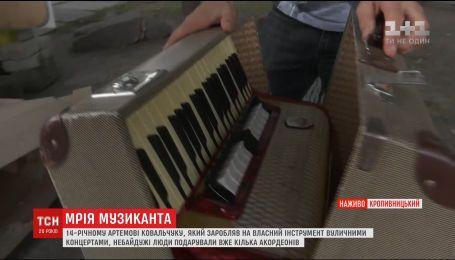 Небайдужі прислали три акордеони хлопцю, який вуличними концертами збирав на інструмент