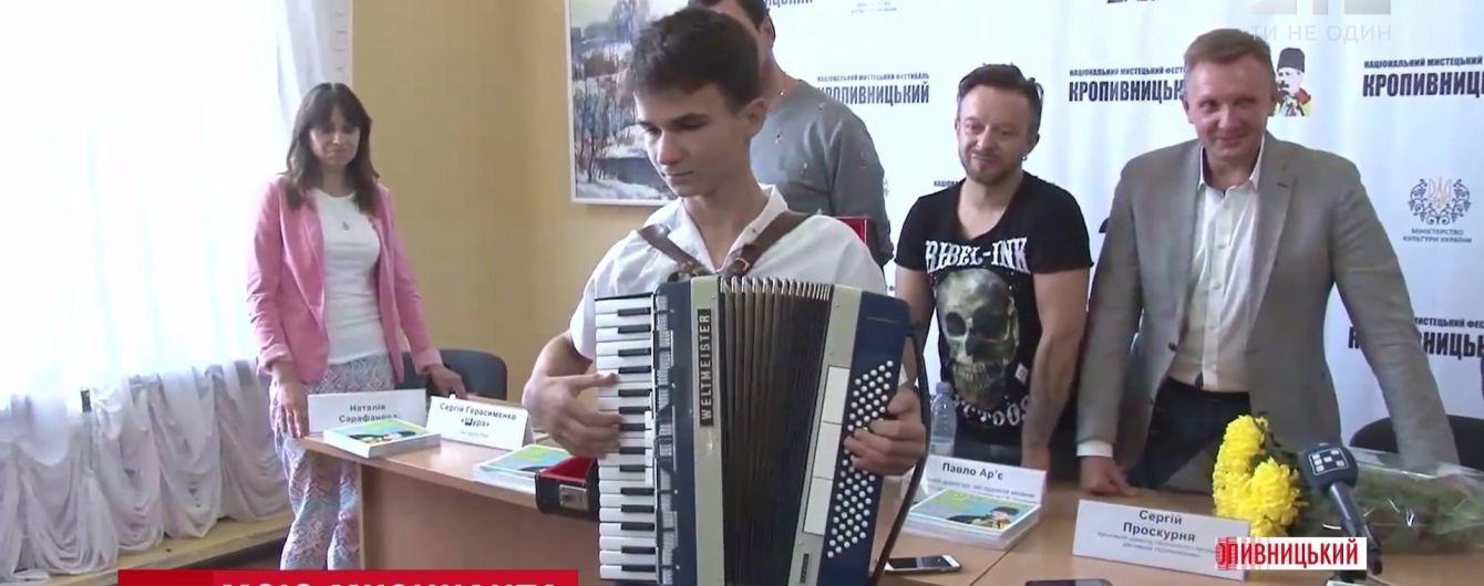 Українці відгукнулися на мрію юного музиканта з Кропивницького
