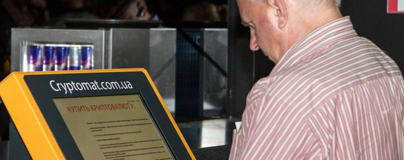 У Києві встановили перші в Україні термінали для продажу криптовалюти