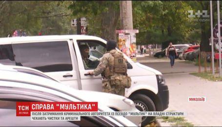 Генпрокурор оголосив чистки у владних структурах Миколаєва