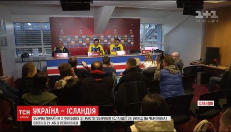 Украина в тяжелых погодных условиях готовится к матчу с Исландией