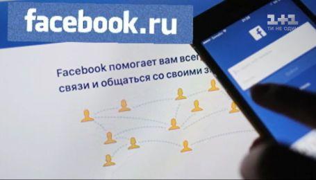 У Росії з'явилася мережа Facebook.ru