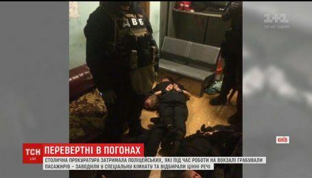 Прокуратура затримала поліцейських, які зухвало грабували людей на Центральному вокзалі столиці