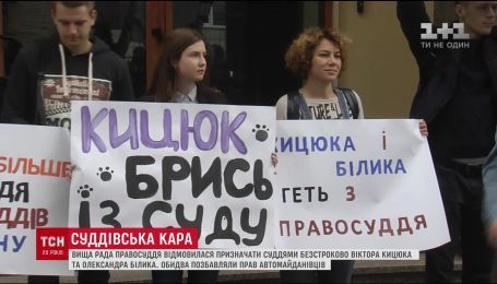 Вища рада правосуддя не подовжила повноваження скандального судді Віктора Кицюка