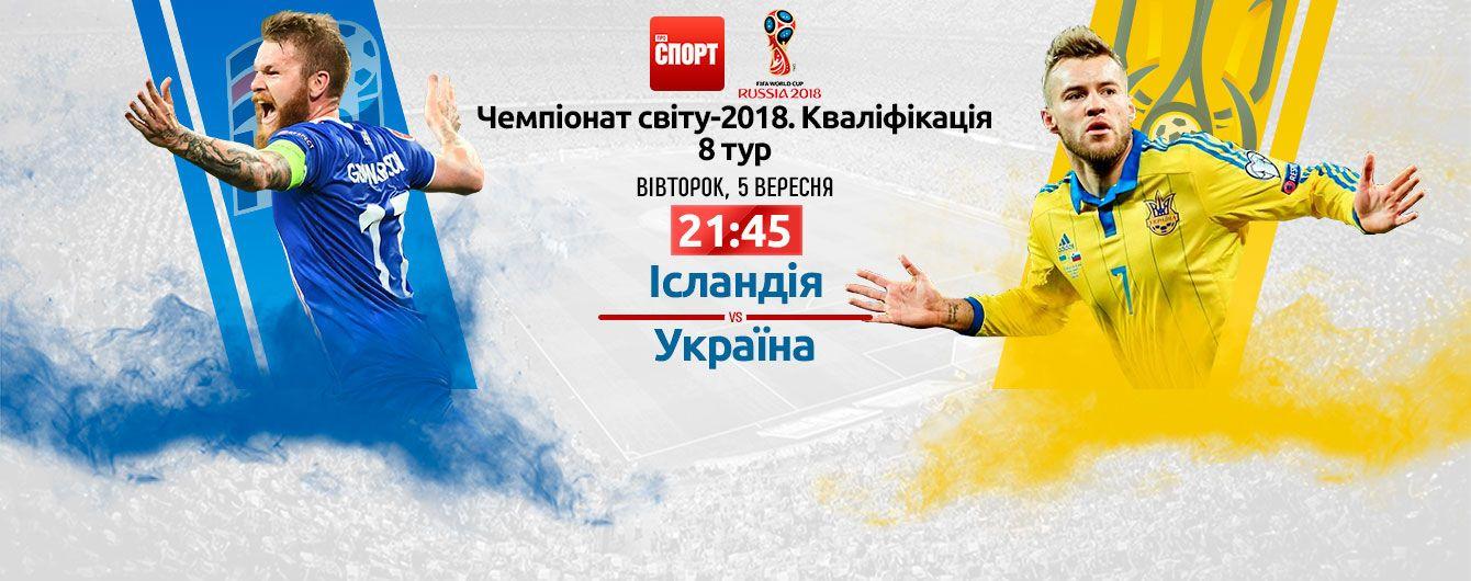 Ісландія - Україна - 2:0. Онлайн-трансляція матчу відбору ЧС-2018