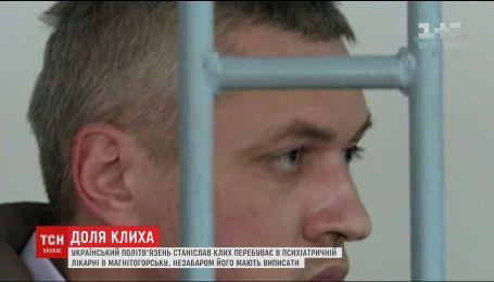 Украинский политзаключенный Станислав Клых нашелся в психиатрической больнице в Магнитогорске