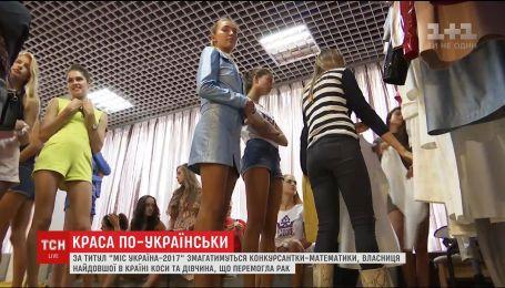 """Конкурсантки готуються до боротьби за корону """" Міс Україна-2017"""""""