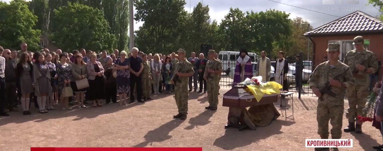 Погибшего в 2014 году разведчика 3-го полка спецназначения похоронили в Кропивницком