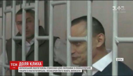 Украинского политзаключенного Станислава Клиха нашли в психиатрической больнице в Магнитогорске