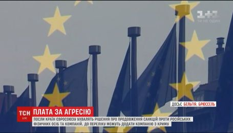 Посли ЄС планують продовжити санкції проти фізичних осіб і компаній РФ