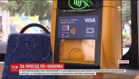 У Житомирському електротранспорті установили термінал для оплати проїзду