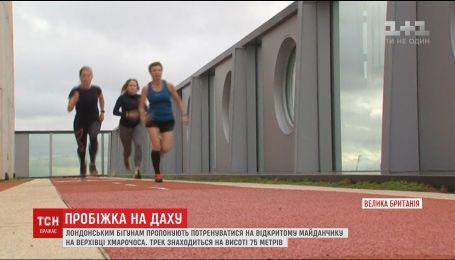 У центрі Лондона відкрили бігову доріжку на даху хмарочоса