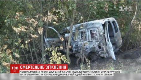 Четыре человека погибли в результате столкновения двух легковых автомобилей на Хмельниччине