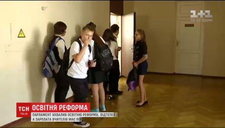 Вибір програм та навчання 12 років: парламент ухвалив освітню реформу