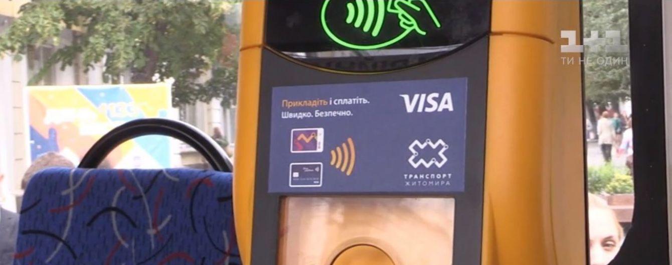 В Житомирском троллейбусе отныне можно расплачиваться карточкой