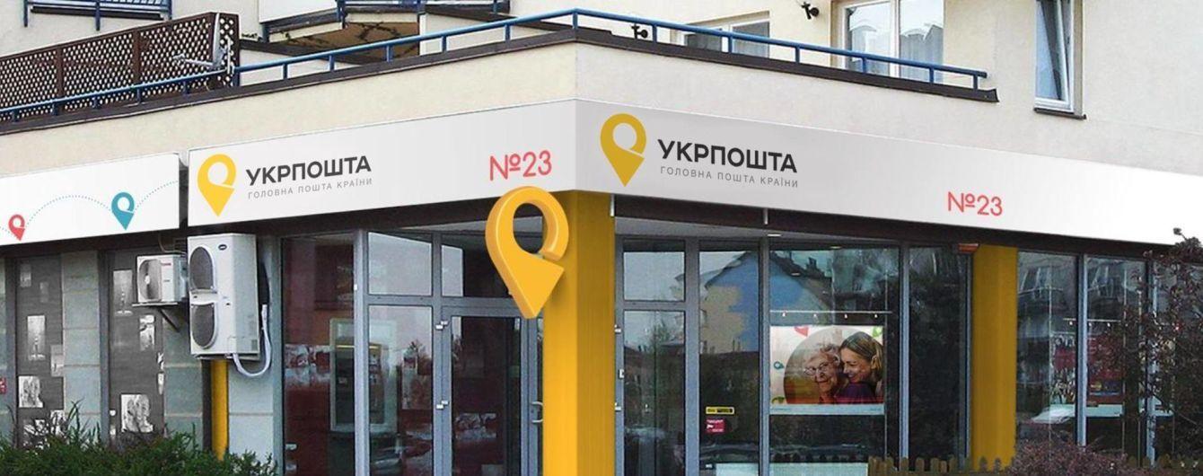 """""""Укрпочта"""" получила лицензию на поставки природного газа"""