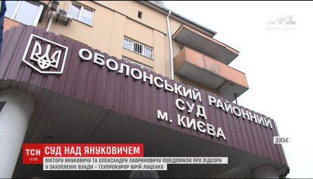 Продолжение дела: ГПУ сообщили Януковичу и Лавриновичу о подозрении в захвате власти