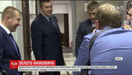 Швейцарія назвала умови, за яких поверне Україні золото особи з оточення Януковича
