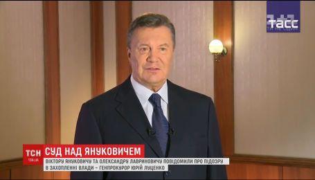 Против Януковича и бывшего министра юстиции Лавриновича завели новые дела