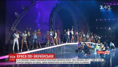 """Прекрасные украинки готовятся к шоу """"Мисс-Украина-2017"""""""