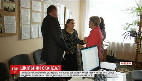На Київщині здійнявся скандал через заборону дирекцією школи привітати сина загиблого воїна