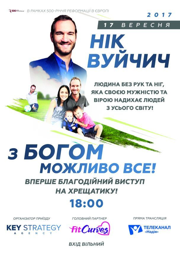 Вся Украина впервые отпразднует День благодарения с Ником Вуйчичем